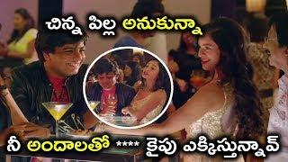 చిన్న పిల్ల అనుకున్నా నీ అందాలతో కైపు ఎక్కిస్తున్నావ్ | Uthama Villain Movie Scenes | Kamal Hassan