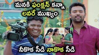 మనకి ఫంక్షన్ కన్నా లవరే ముఖ్యం నీకొక సీడి నాకొక సీడి | Love Game Movie Scenes | Bhavani HD Movies