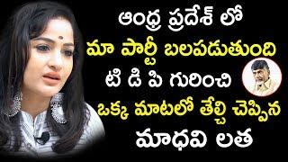 ఆంధ్ర ప్రదేశ్ లో మా పార్టీ బలపడుతుంది  || Bjp Leader Madhavi Latha