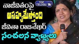 Jeevitha Rajashekhar Emotional Words About Herself At Kali Yuga Movie Song Launch | Top Telugu TV