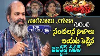 Jabardasth Naveen Reveals Real Facts About Nagababu & Roja | Jabardasth Comedy Show | Top Telugu TV