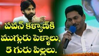 Jagan Comments on Pawan Kalyan   YS Jagan Latest News   AP News   Chandrababu   Top Telugu TV