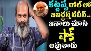 Jabardasth Naveen about Bahubali Kattappa Role | Bahubali | Rajamouli  | Jabardasth | Top Telugu TV