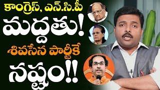 Congress, NCP మద్దతు! Shivsena Party కే నష్టం !!   BJP   National Political News   Top Telugu TV