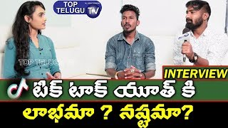 Tik Tok Stars Interview | Latest Tik Tok Videos | Tik Tok Effect Tutorial | Top Telugu TV Interviews