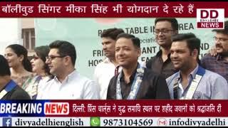 राउंड टेबल इंडिया एरिया 5 ने मिशन मोतियाबिंद ऑपरेशन कार्यक्रम का आयोजन किया|| Divya Delhi