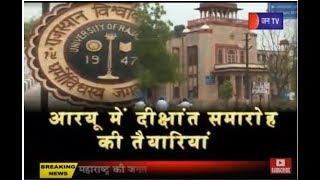 Rajasthan University Convocation | 5 लाख विद्यार्थियों को डिग्री देगा राजस्थान विश्वविद्यालय
