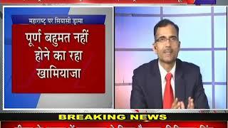 Khas Khabar | Maharashtra Politics | President's rule in Maharashtra | Jan TV