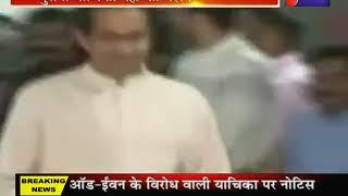 Maharashtra Politics | सुप्रीम कोर्ट को चुनौती नहीं देगी Shivsena | Jan TV