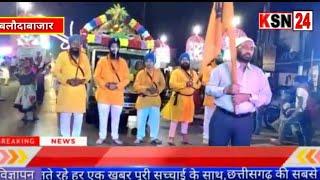 बलौदाबाजार/बाबा गुरुनानक जी की 550 जयंती पर जिले के सिक्ख समाज  द्वारा विशेष जुलूस निकाला गया....