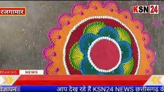 रजगामार/चाचा नेहरू जी के जन्म दिवस के पूर्व शासकीय विद्यालय में रंगोली ग्रिटिंग बनाओ प्रतियोगिता हुआ