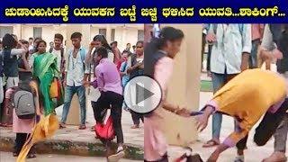 ಚುಡಾಯಿಸಿದಕ್ಕೆ ಯುವಕನ ಬಟ್ಟೆ ಬಿಚ್ಚಿ ಥಳಿಸಿದ ಯುವತಿ...ಶಾಕಿಂಗ್... || Boy & Girl Fighting in Bus stop