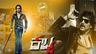 ಕಬ್ಜ ಚಿತ್ರಕ್ಕಾಗಿ ಕೋವಿ ಹಿಡಿದ ಉಪೇಂದ್ರ || Upendra Kannada Movie Kabja first look