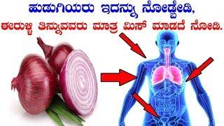 ಹುಡುಗಿಯರು ಇದನ್ನು ನೋಡ್ಬೇಡಿ,ಈರುಳ್ಳಿ ತಿನ್ನುವವರು ಮಾತ್ರ ಮಿಸ್ ಮಾಡದೆ ನೋಡಿ || Top Kannada Tv