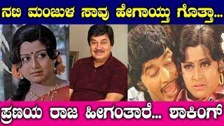 ನಟಿ ಮಂಜುಳ ಸಾವು ಹೇಗಾಯ್ತು ಗೊತ್ತಾ...ಪ್ರಣಯ ರಾಜ ಹೀಗಂತಾರೆ...ಶಾಕಿಂಗ್ || Actress Manjula Mystery Story