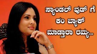 ಸ್ಯಾಂಡಲ್ ವುಡ್ ಗೆ ಕಂ ಬ್ಯಾಕ್ ಮಾಡ್ತಾರಾ ರಮ್ಯ || Actress Ramya Re Entry In Films Date Fix