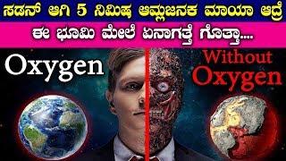 What If the Earth Lost Oxygen for Just 5 Seconds? | ಸಡನ್ ಆಗಿ 5 ನಿಮಿಷ ಆಮ್ಲಜನಕ ಮಾಯಾ ಆದ್ರೆ ಏನಾಗತ್ತೆ..?