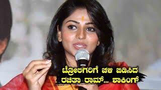 ಟ್ರೋಲಿಗರಿಗೆ ಚಳಿ ಬಿಡಿಸಿದ ರಚಿತಾ ರಾಮ್...ಶಾಕಿಂಗ್ || Actress Rachita Ram Strong Comments On Trolling