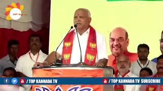 Karnataka CM B. S. Yediyurappa Speech During Disqualified MLA's BJP Joining Ceremony