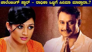 ಚಾಲೆಂಜಿಂಗ್ ಸ್ಟಾರ್- ರಾಧಿಕಾ ಒಟ್ಟಿಗೆ ಸಿನಿಮಾ ಮಾಡ್ತಾರಾ..? | Darshan Radhika Kumaraswamy New Movie Details