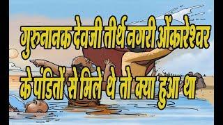 गुरुनानक देवजी तीर्थ नगरी ओंकारेश्वर के पंडितों से मिले  तो क्या हुआ था | Guru Nanak Dev ji History