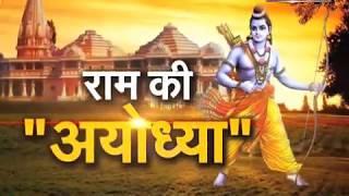 वनवास से लौटे प्रभु राम / कारसेवको का बलिदान - नहीं भूलेगा हिंदुस्तान