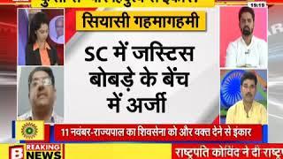 SC में  शिवसेना ने फिर की अपील / राष्ट्रपति शासन के खिलाफ दायरे की याचिका