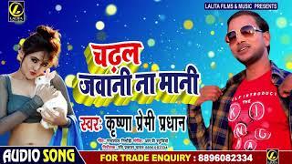चढ़ल जवानी ना मानी - Chadhal Jawani Na Mani - Krishna Premi Pradhan | Bhojpuri Songs New 2019