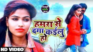 2019 का सबसे बड़ा दर्दभरा गीत- Devgan Deewana Yadav - Hamra Se Daga Kailu Ho - हमरा से दगा कईलु हो -
