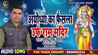 #अयोध्या का फैसला उर्फ़ राम मन्दिर #Upendra Nath Yadav #Ayodhya Ka Faisla Urf Ram Mandir Birha 2019