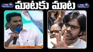 YS Jagan VS Pawan Kalyan | Pawan Kalyan 3 Marriages Controversy | Mataku Mata | Top Telugu TV
