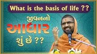 જીવનો  અધાર શું છે ?? - પૂ. સદ. સ્વામી શ્રી નિત્યસ્વરૂપદાસજી