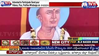POTHANA JAYANTHI CELEBRATIONS IN WARANGAL | వరంగల్ లో ఘనంగా పోతన జయంతి ఉత్సవాలు