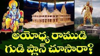 Ram Mandir Temple Plan in Aayodhya | #AyodhyaTemple | #SriRamaTemple |Top Telugu TV