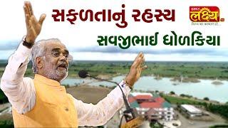 Savjibhai Dholakiya - Speech || Dudhala || Amreli || 2019