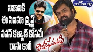 Vijay Sethupathi Telugu Movie Trailer Launch   Vijay Sethupathi New Movies   Top Telugu TV