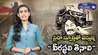 సైరా స్పూర్తితో వస్తున్న వీరస్థలి తెనాలి   Veerastali Tenali Real Story Documentary   Top Telugu TV