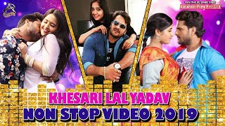 Khesari Lal Yadav non Stop 2019 | Bigboss Khesari Lal Yadav 2019 | Superhit Khesari Songs 2019