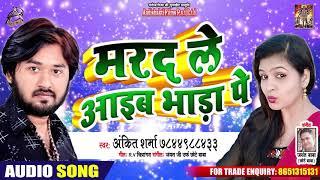 Ankit sharma का सुपरहिट लोकगीत - मरद ले आइब भाड़ा पे - Bhojpuri Hit Song 2019 New