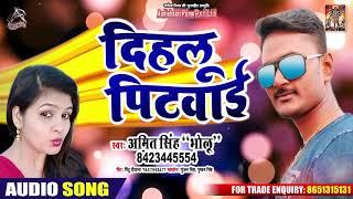 "Dihalu Pitwayi दिहलू पटवाई - Amit Singh ""Bholu"" - New Bhojpuri Superhit Song 2019"