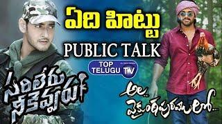 Public Talk On Ala Vaikuntapuramlo Vs Sarileru Nekevvaru Movies Release Date   Top Telugu TV