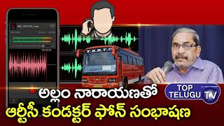 Call Record Leak: Allam Narayana తో RTC కండక్టర్ Phone Call సంభాషణ | TSRTC Latest News & Updates