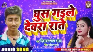 घुस गइले देवरा राते - Dewakar Lal Yadav - Ghuse Gayile Devra Rate - Bhojpuri Song 2019