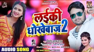 Antra Singh & Vinod lal Yadav का New Bhojpuri Song || Laeki Dhoke Baj 2 || Bhojpuri Lokgeet 2019