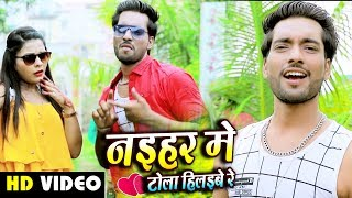 #Video - नईहर में टोला हिलइबे रे Naihar Me Tola Hilaebe Re || Royal Ravi || Bhojpuri Hit Song 2019