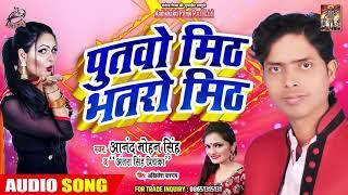 Antra Singh Priyanka का सबसे बड़ा गाना 2019 | पुतवो मीठ भतरो मीठ  | Anand Mohan Singh |Bhojpuri Song
