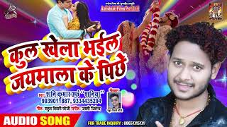 Shani Kumar Shaniya का New भोजपुरी Song - कुल खेला भईल जयमाला के पिछे - Bhojpuri Song