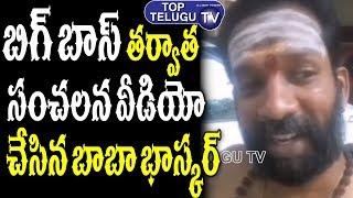 Baba Bhaskar Sensational Video After Bigg Boss 3 Telugu Grand Final | Rahul Sipligunj | Sreemukhi