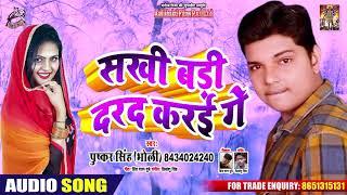 सखी बड़ी दरद करई गे - Pushkar Singh (Bholi) - Full Audio - New Bhojpuri Song 2019