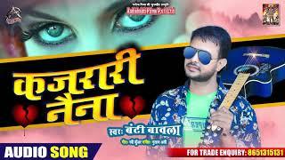 #Banti_Bawla का Romantic #Bhojpuri #Song || कजरारी नैना Kajrari Naina || New Song